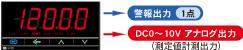警報出力1点・DC0〜10Vアナログ出力付き