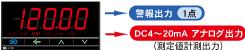 警報1点出力・DC4〜20mAアナログ出力付き