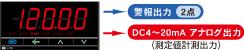 警報出力2点・DC4〜20mAアナログ出力付き