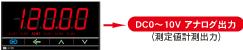 DC0〜10Vアナログ出力付き